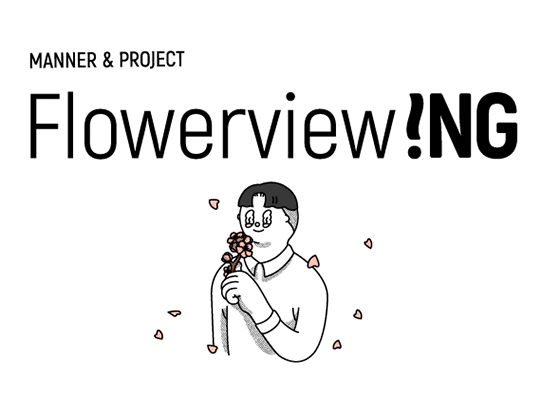 "MANNER & PROJECT <br>""FlowerView!NG"""
