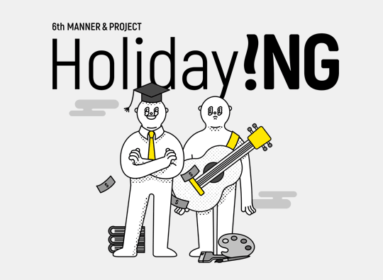 "MANNER & PROJECT <br>""Holiday!NG"""