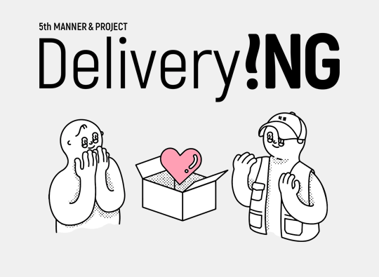 "MANNER & PROJECT <br>""Delivery!NG"""