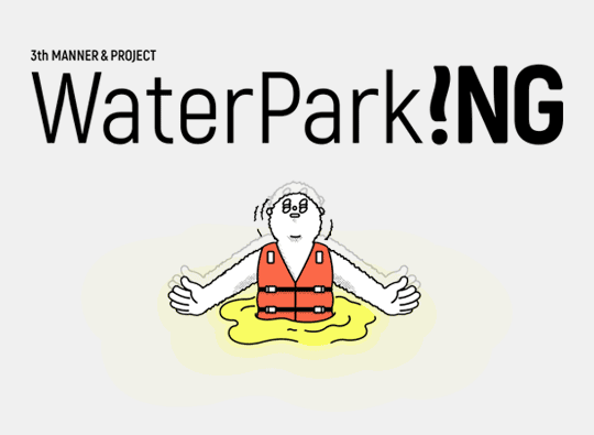 "MANNER & PROJECT <br>""Water park!NG"""